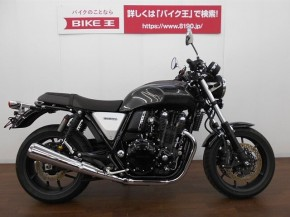 CB1100 RS/ホンダ 1100cc 新潟県 バイク王 新潟店