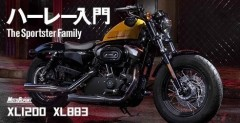 Vol.29 ハーレー入門!The Sportster Family